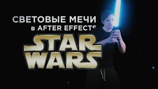 Делаем световой меч в After Effects | STAR WARS