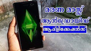 തികച്ചും അടിപൊളി ആൻഡ്രോയിഡ് അപ്പസ് , Awsome Apps You must intall ( MALAYALAM TECH VIDEO )