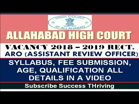 ALLAHABAD HIGH COURT ARO VACANCY 2018-19 NOTIFICATION IN FULL DETAILS