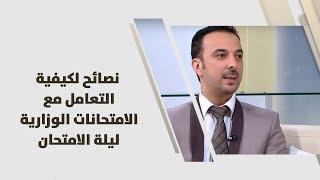 حسام عواد -  نصائح لكيفية التعامل مع الامتحانات الوزارية ليلة الامتحان