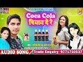 #Coca-Cola #झारखण्डी_SONG_2020 कोकाकोला पियाय दे रे #Manisha Singh Amar Raj Singh