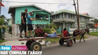 Орёл и Решка. Кругосветка. #34 Гайана. Как это снимали. RUS