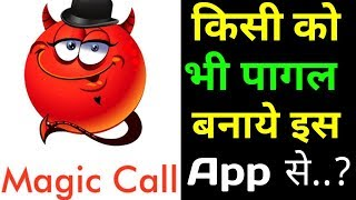 Magic Call || Voice Changer App || voice changer || How to change voice male to famale
