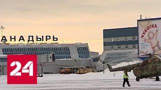 Оленевод или космонавт: кого увековечит аэропорт Чукотки - Россия 24