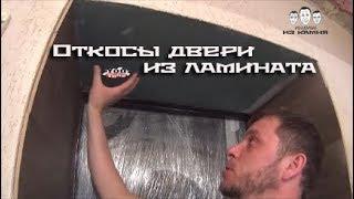 как сделать откосы на входную дверь своими руками из пластика