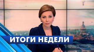 Главные новости Петербурга за неделю