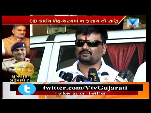 Surat BitCoin Case: Does Gujarat police taken correct Step to stop corrupting impression | Vtv