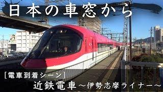 [日本の車窓から]近鉄電車〜伊勢志摩ライナー(2019.01.13)〜※ショートバージョン