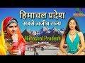 सबसे अजीब राज्य हिमाचल प्रदेश // Himachal Pradesh Amazing Facts in Hindi