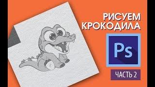 Уроки по Photoshop. Рисуем крокодила в программе Adobe Photoshop, Часть 2