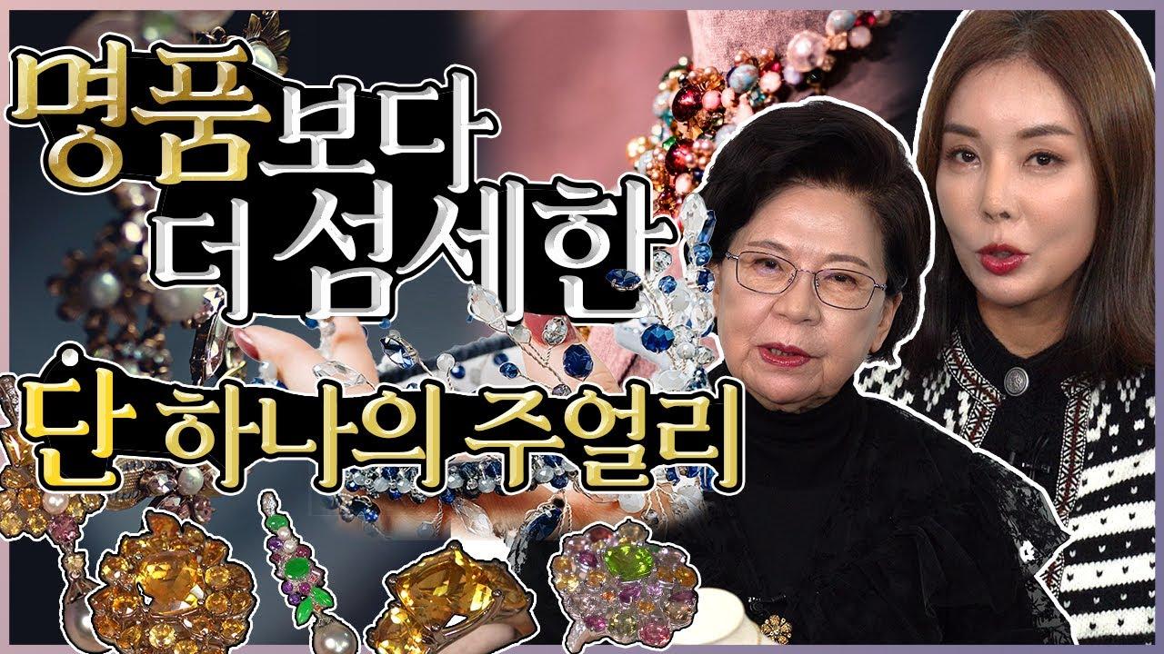 [비취]세상에 단! 한점🎇 장인이 디자인한 준보석 주얼리🤩 영롱 그 자체❗ Only one Jewelry in the world jade