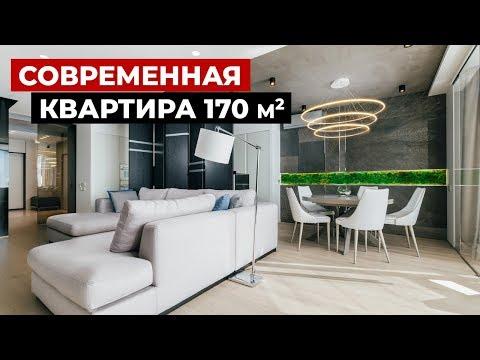 Обзор квартиры в современном стиле, 170 кв.м. Дизайн интерьера, рум тур
