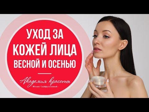 Правильный уход за кожей лица весной и осенью. Увлажнение и питание кожи лица.