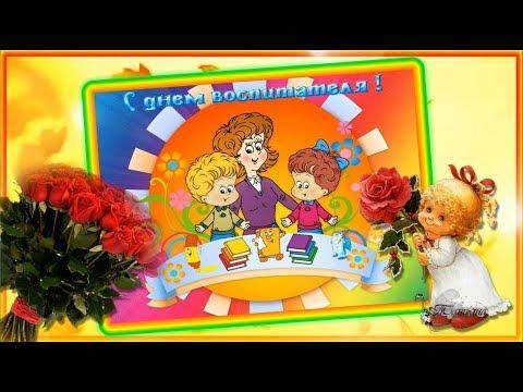 День воспитателя Красивое поздравление с Днем воспитателя  и всех дошкольных работников