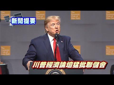 華語晚間新聞11122019