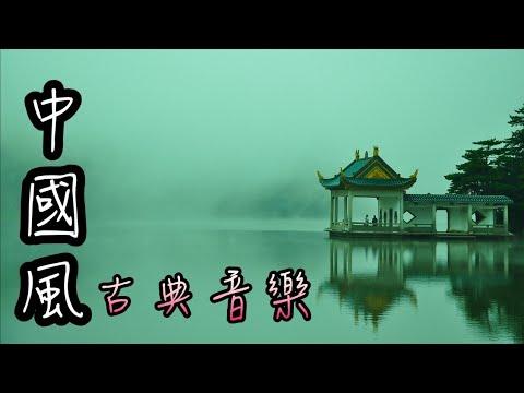 超好聽的中國傳統國樂~靜心、冥想、放鬆、工作、讀書不疲累