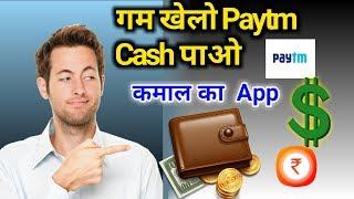 लुडो खेल कर Paytm Cash कैसे कमये ll Play Ludo And Earn Paytm Cash By Ravi Tech Tube SD