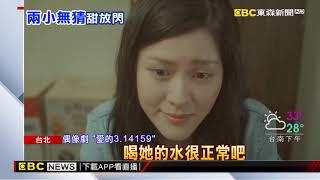青梅竹馬CP正夯  《愛的3.14159》邵雨薇小樂頻放閃 thumbnail