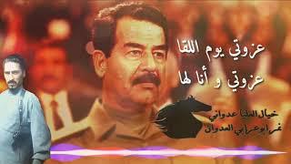 شيلة لصدام حسين ٢٠١٨