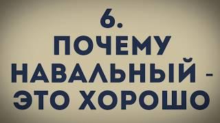 10 мыслей о Навальном и митингах