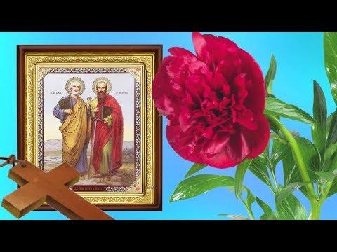 ❤️Красивое поздравления с  днем ПЕТРА и ПАВЛА ❤️12  ИЮЛЯ ❤️ - Познавательные и прикольные видеоролики