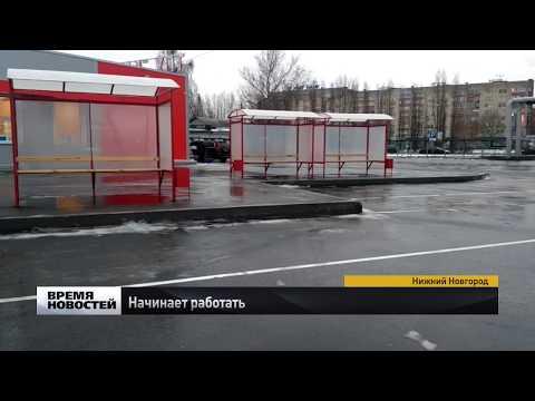 Новый автовокзал открывается в Нижнем Новгороде
