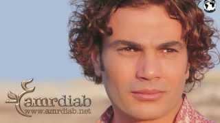 خليني جنبك عمرو دياب Khaliny Ganbak