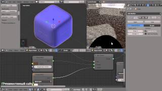 Урок по Blender 2.6. Сложные материалы в Cycles