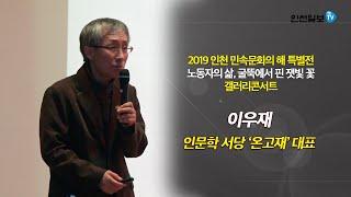 [메이드 인 인천- 갤러리 콘서트] '인천 5·3 민주…