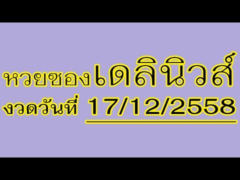 หวยซอง เดลินิวส์ เลขเด็ดงวด 17/12/2558