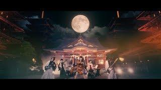 東山奈央 「灯火のまにまに(TVアニメ「かくりよの宿飯」OPテーマ)」Music Video(2Chorus)