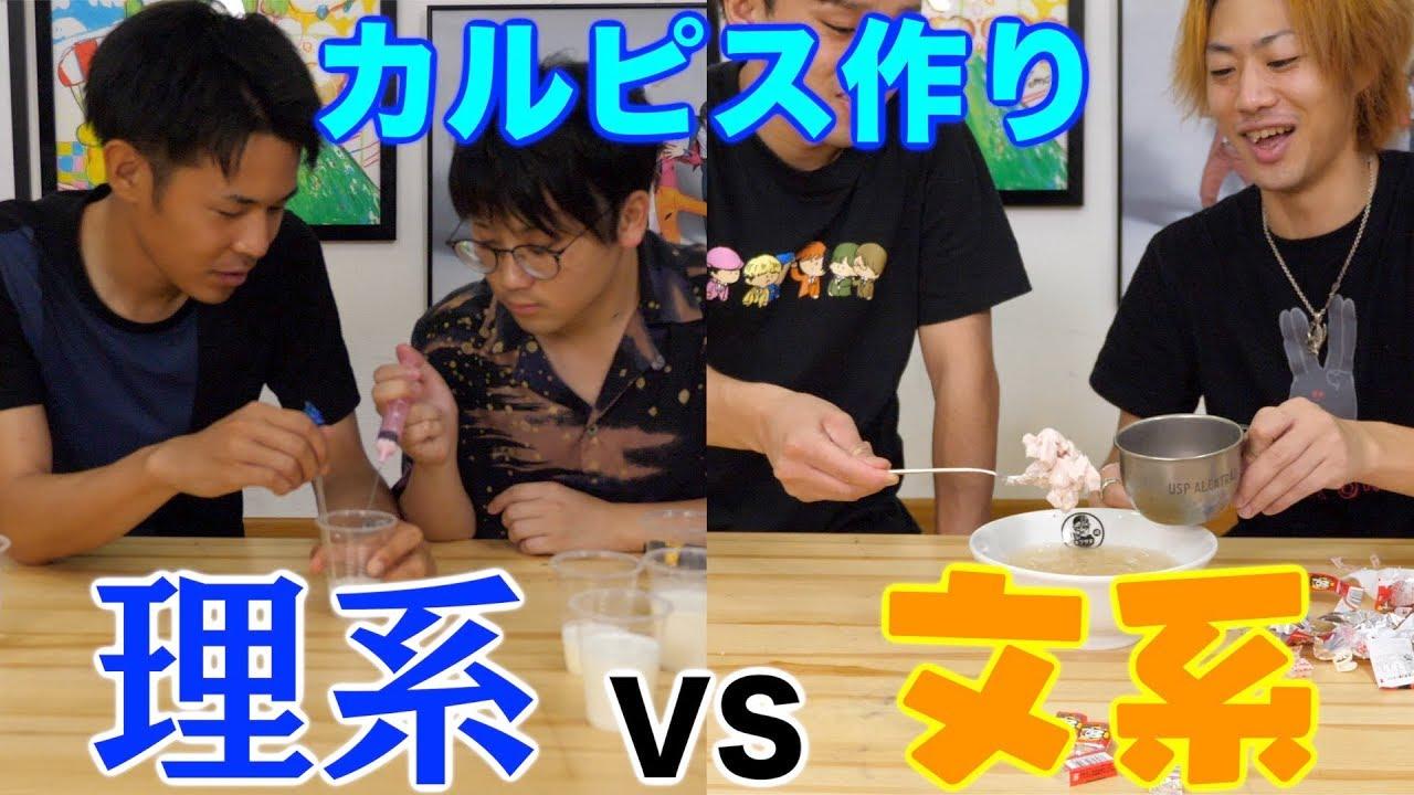 【出でよ乳酸菌】想像だけでカルピス作り対決!!