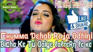 Chuma Dehab Raja Odhani Bichha Ke Tu Aiha Lalten Leke Hard Fadu Mix Electro Dj Rajeev Babu