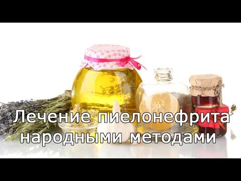 Лечение пиелонефрита народными методами