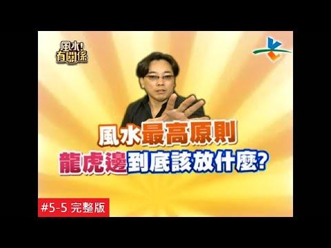 【完整版】風水有關係-要懂風水先學龍虎邊!最容易達成的開運原則大公開   (詹惟中) 5-5  /20121006