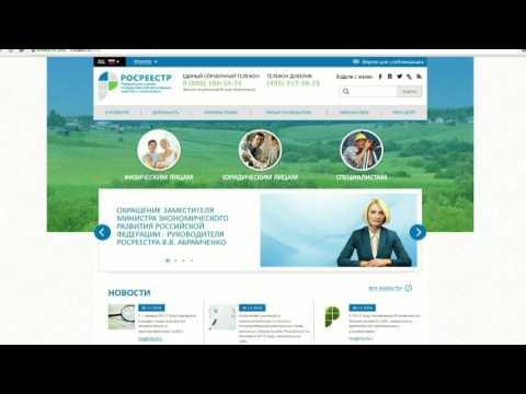 Новый сайт Росреестра. Мнение компании А-Риэлт