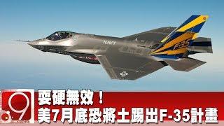 耍硬無效! 美7月底恐將土踢出F-35計畫《9點換日線》2019.06.11