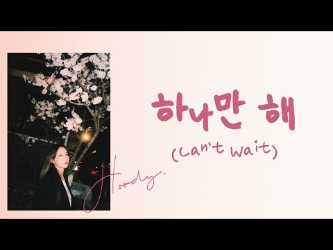 HOODY - 하나만 해 (CAN'T WAIT) [Han| Rom| Eng lyrics]