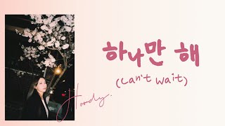 Hoody CAN 39 T WAIT Han Rom Eng lyrics.mp3