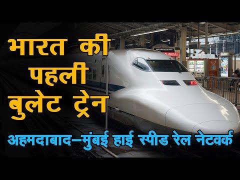 Modi launch bullet train | India's First Bullet Train | Mumbai-Ahmedabad Bullet Train | 14 September