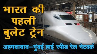 Modi launch bullet train | India