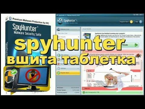 spyhunter программа для удаления вирусов лечение  вшита таблетка