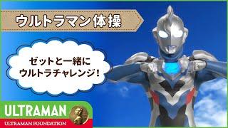 「ウルトラマン体操」③ ゼットと一緒にウルトラチャレンジ !【ウルトラマン基金】