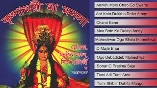 Kripa Moyee Maa Monosha || Devotional Song || Juke Box