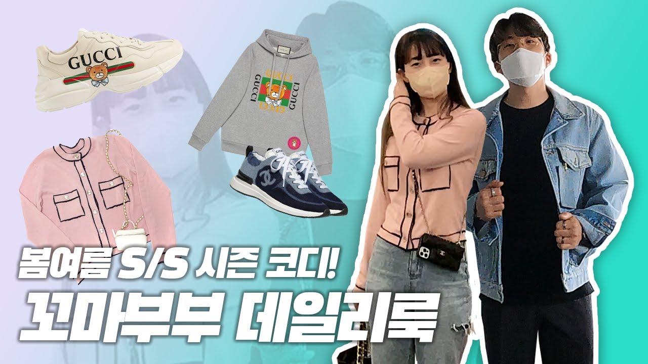 꼬마부부의 초여름 데일리 출근룩 (feat. 샤넬 코디 꿀팁)