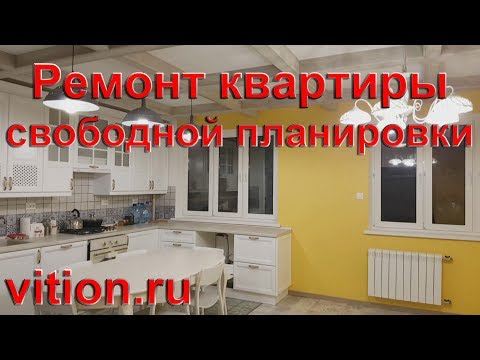 Ремонт квартиры свободной планировки