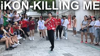 iKON(아이콘)-'죽겠다'(KILLING ME) dance cover(댄스커버) 갓동민,황동민(goddongmin)