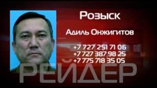 В Алматы прямо из колледжа похитили студентку-первокурсницу