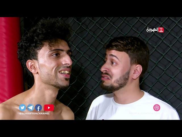 ولا لي دخل2 | الحلقة 27 | بطل المصارعة | قناة الهوية