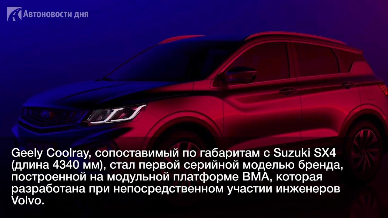 Geely привезет в Россию новый кроссовер Geely Coolray